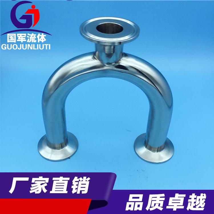 厂家直销  卫生级不锈钢快装U型管 U型三通 卫生级不锈钢快装U型管报价