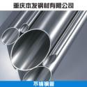 重庆不锈钢管现货供应  重庆201不锈钢装饰管价格