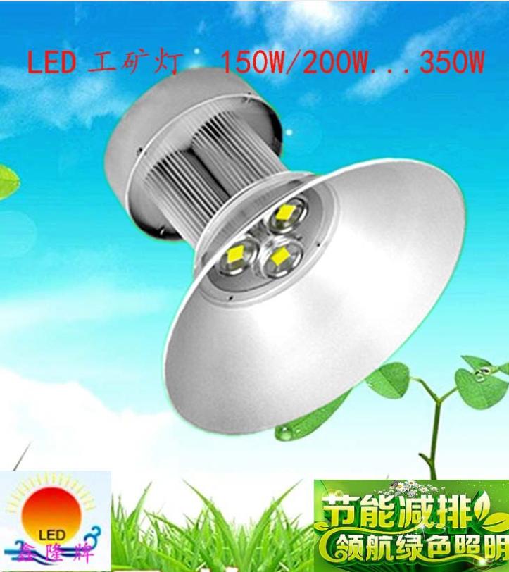 高亮led工矿灯100W/150W/200W/300W高品质进口芯片车间厂房专用灯