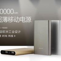 沣标10000毫安聚合物移动电源移动手机充电宝超薄大容量移动电源