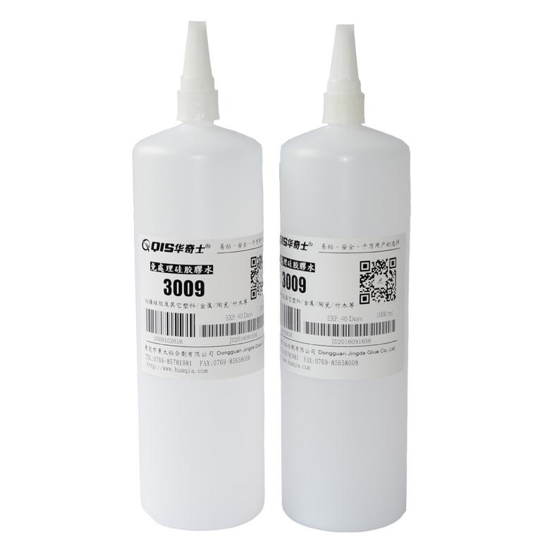 华奇士QIS-3009免处理硅胶粘硅胶专用胶水