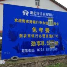 襄阳户外广告公司墙体广告制作价格明细图片