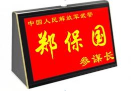 北京电子桌牌、桌面桌牌