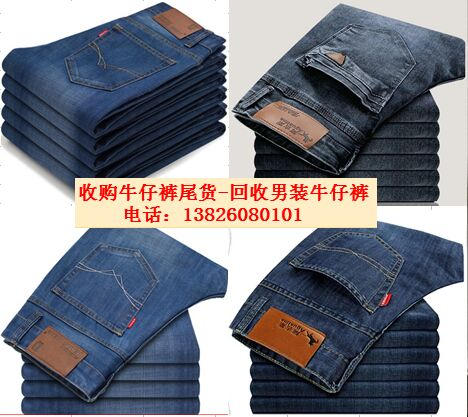 广州外贸牛仔裤回收价格 收购牛仔裤尾货男装尾单