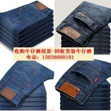 广州外贸牛仔裤回收价格收购牛仔裤尾货男装尾单批发