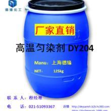 上海酸性高温匀染剂厂家 上海优质高温匀染剂批发价,上海匀染剂价钱图片