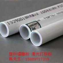 塑料激光打标粉助剂 耳标激光粉|猪牛羊耳标激光粉供应