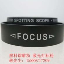 中国激光镭雕粉助剂研发中心 改性塑料镭雕助剂 PS镭雕粉