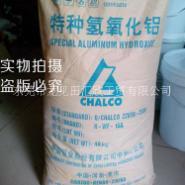 纯白细玛瑙粉 氢氧化铝粉透明树脂图片