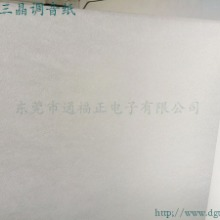 日本三晶牌BFN系列调音纸BFNNO2批发