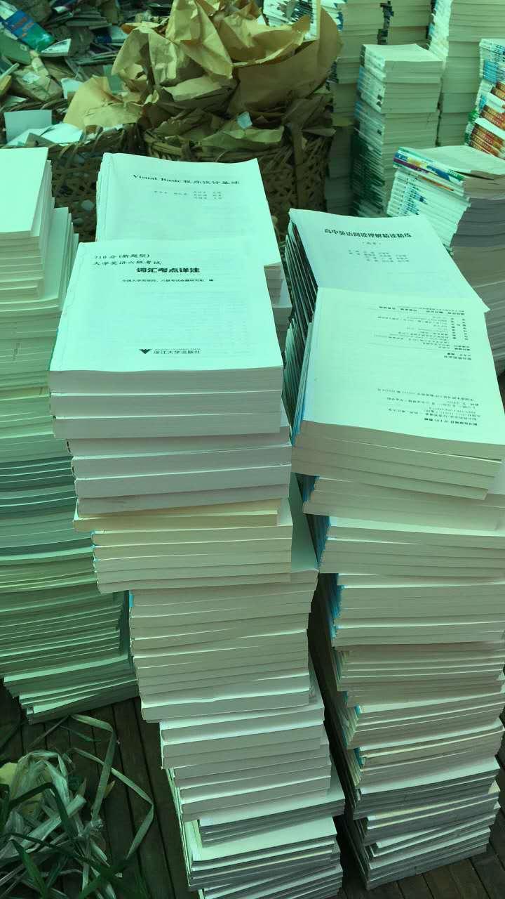 杭州造纸厂回收报废书