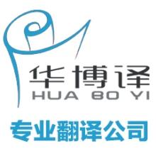 IT行业翻译/软件翻译/信息技术翻译