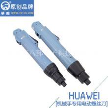华唯品牌全电动螺丝刀HW-2000-4500电批供应商