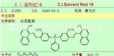 溶剂红18