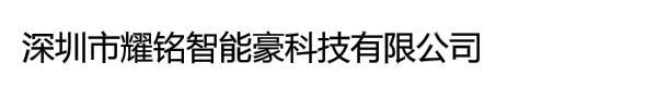 深圳市耀铭智能豪科技有限公司