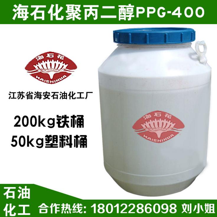 厂家直销海石化聚丙二醇PPG-400