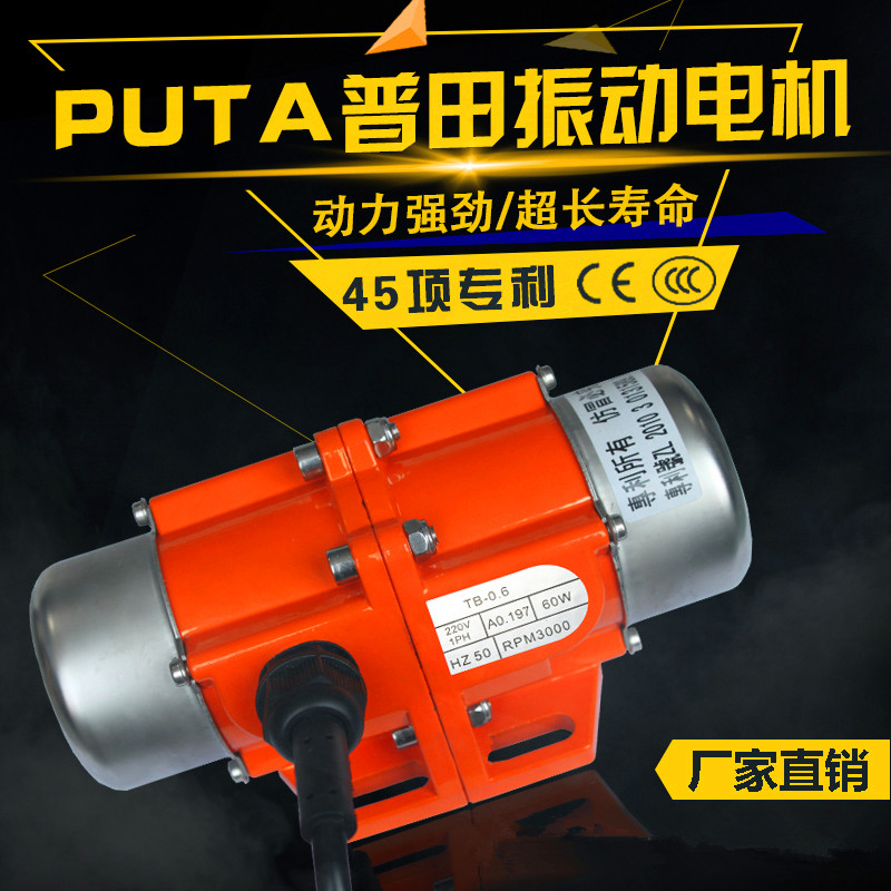 料斗下料输送振动器就选台湾普田振动电机质量可靠价格优惠