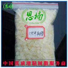 浙江供应松香树脂S145萜烯100季戊四酯涂料增粘树脂