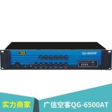 广信空客QG-6500AT家庭影院ktv用音箱音响等影音产品批发