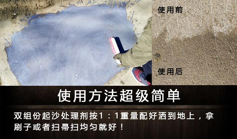 北京混凝土起沙处理剂 水泥地面固化剂厂家