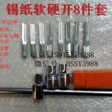 供应 锁匠工具锡纸软硬开 锁匠用品 锡纸工具