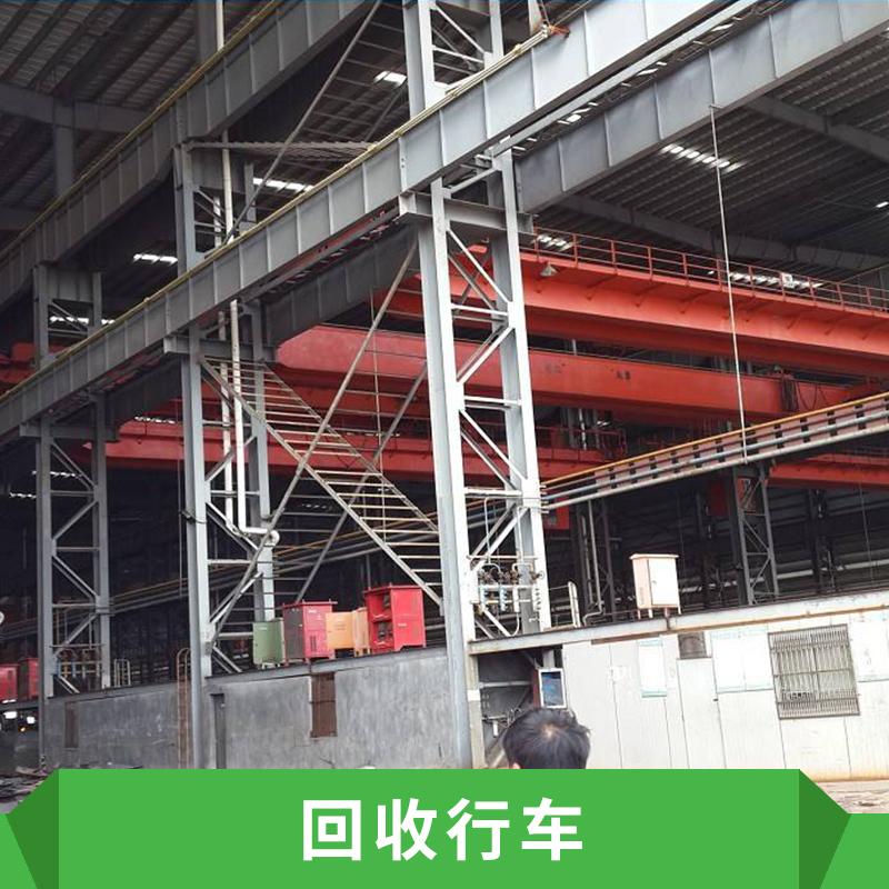 上海回收行车_上海回收行车电话_上海回收行车报价