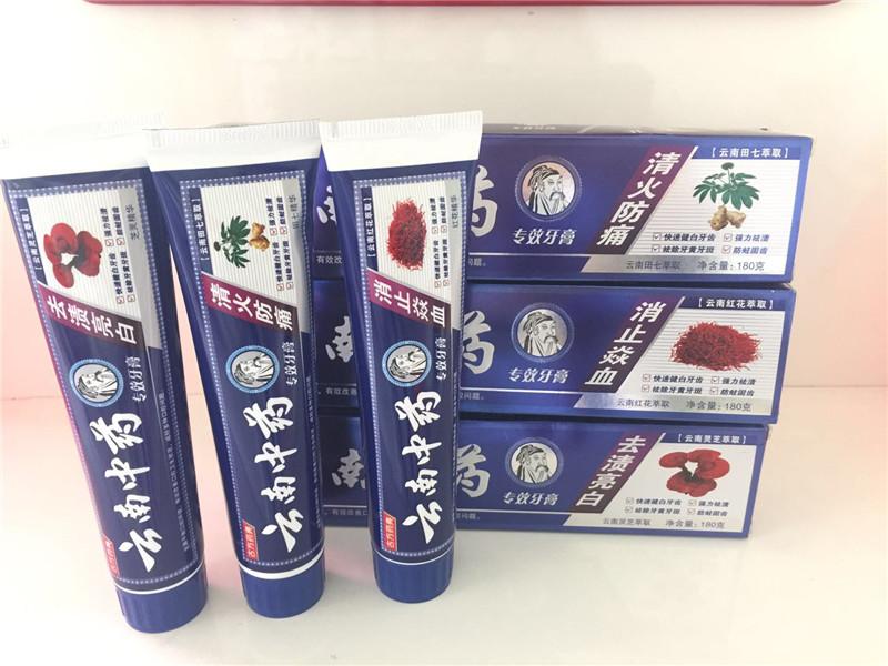 广州厂家直销口腔清洁日用品批发 云南中药牙膏180克