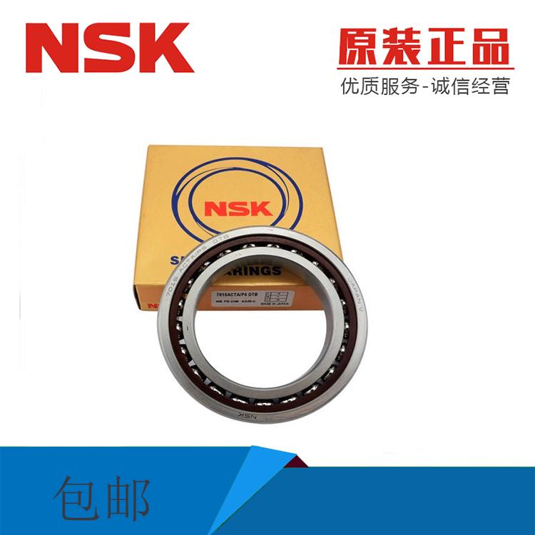 进口NSK角接触球轴承5201精密高转速机床主轴  丝杆配对轴承