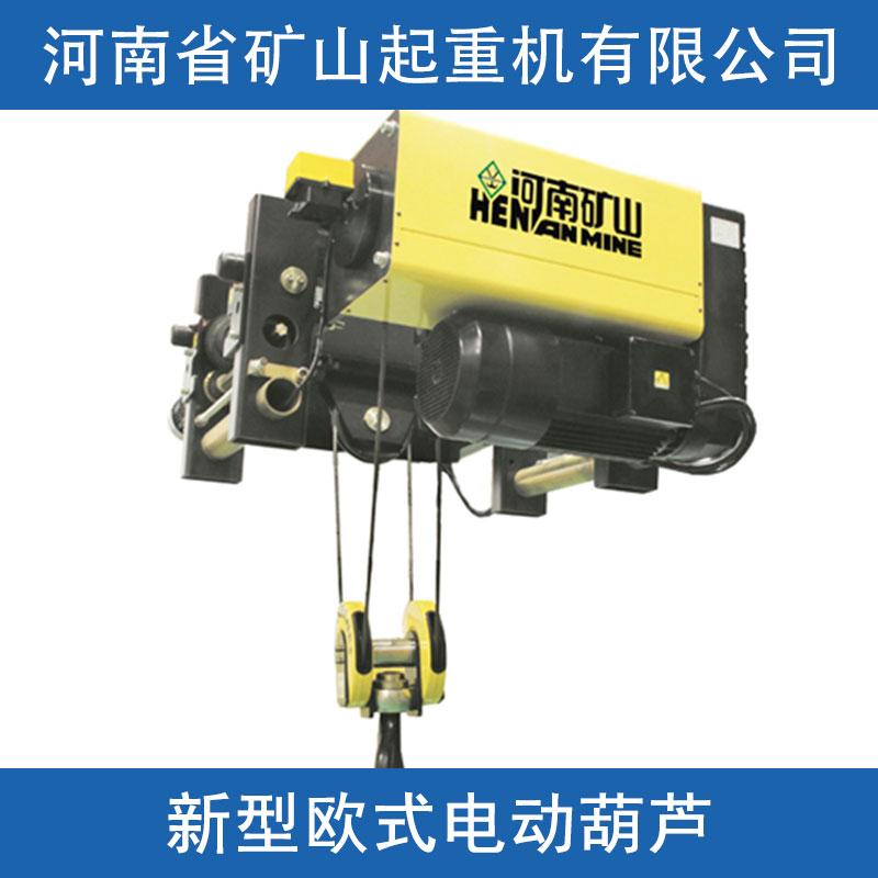 新型欧式电动葫芦 低噪音变频控制小车运行机构钢丝绳电动起重葫芦