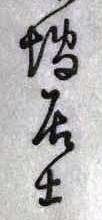 苏东坡作品:<赤壁怀古>绣花工艺品苏东坡作品:赤壁怀古批发