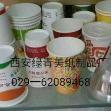 新疆纸杯纸碗订做新疆纸杯纸碗价格西安绿青美纸杯厂供应新疆纸杯纸碗