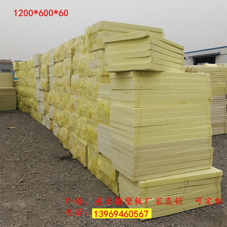 保温材料挤塑板 淮南XPS挤塑板 内外墙保温挤塑板 挤塑板价格 淮南内外墙保温材料挤塑板