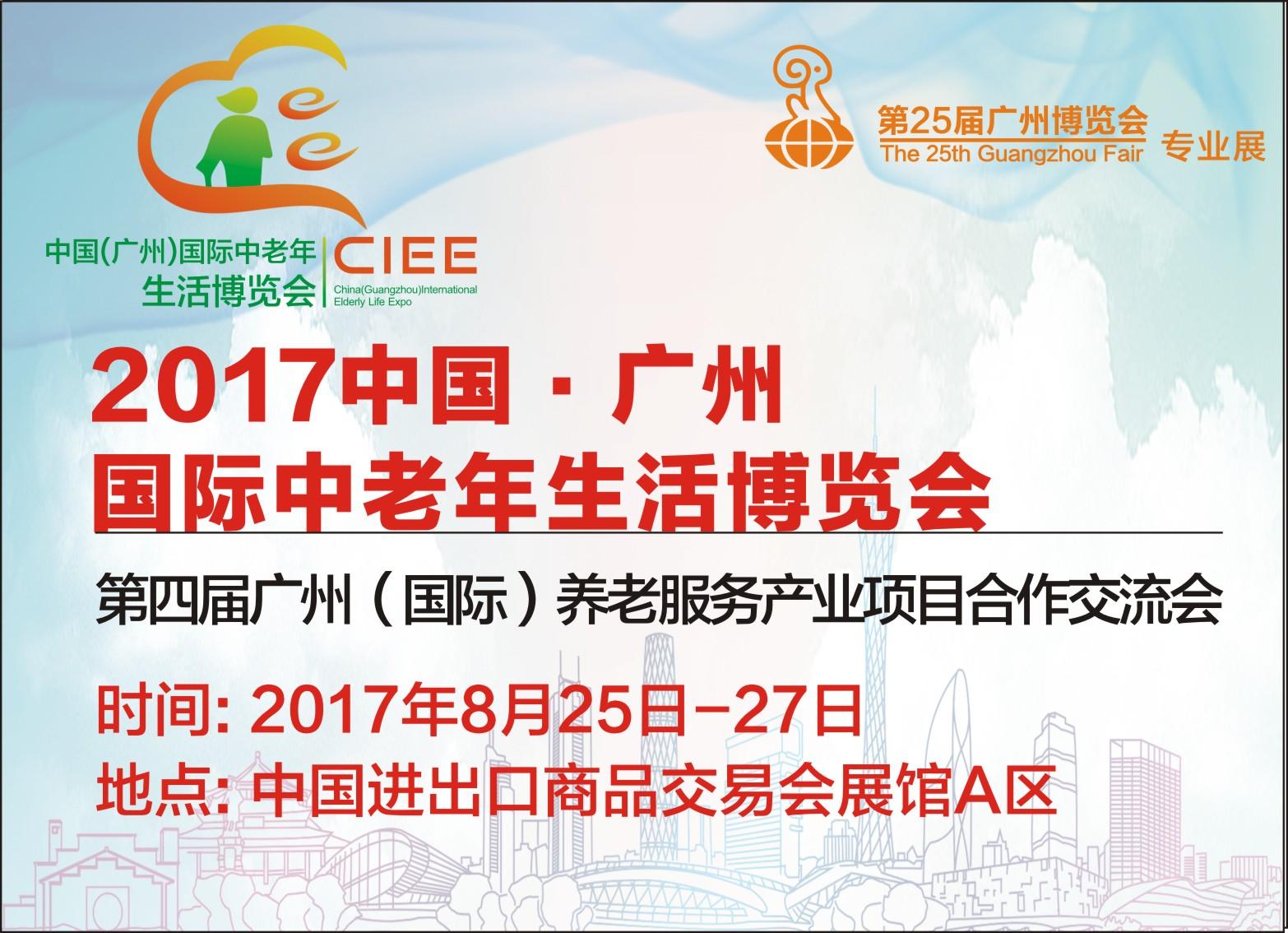 2017广州养老机构管理系统博览