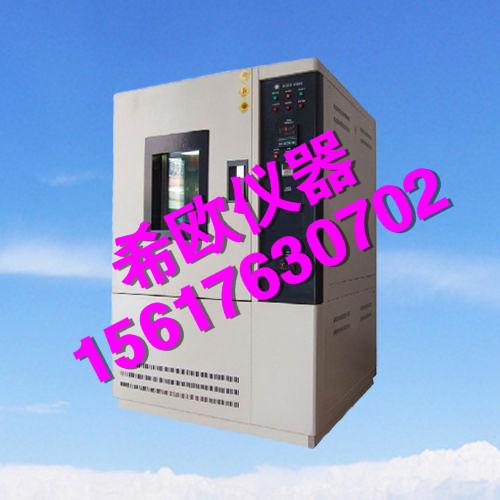 高低温恒温恒湿试验箱销售