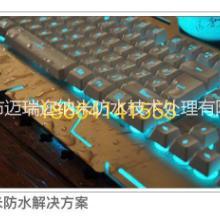 键盘纳米防水解决 键盘纳米防水解决 防水防盐雾防尘