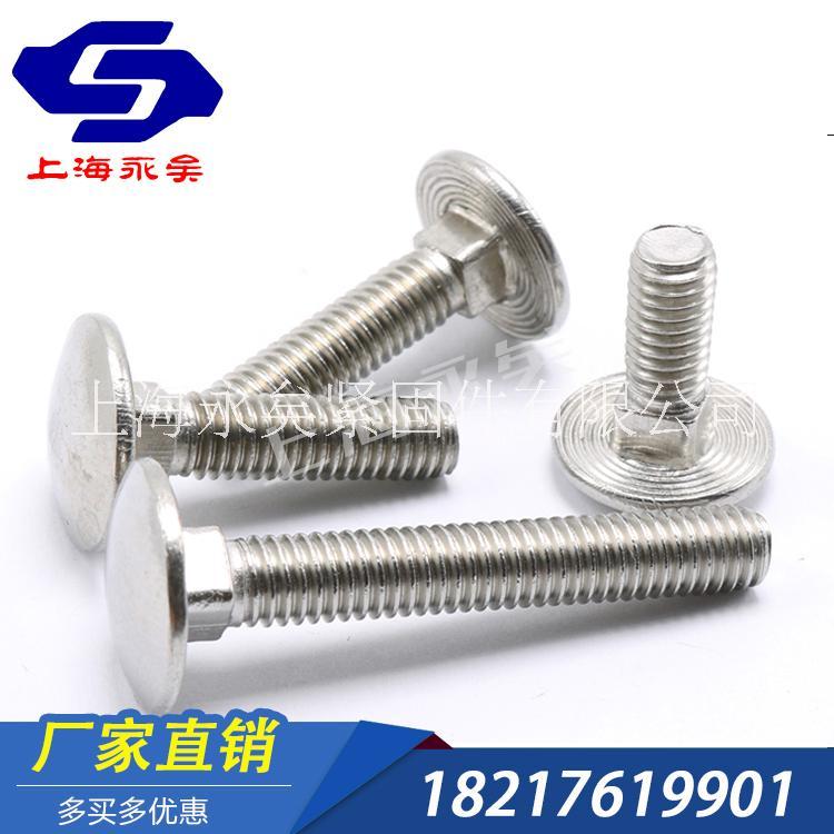 DIN603马车螺丝