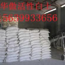活性白土生产厂家、活性白土脱色剂、食品级活性白土