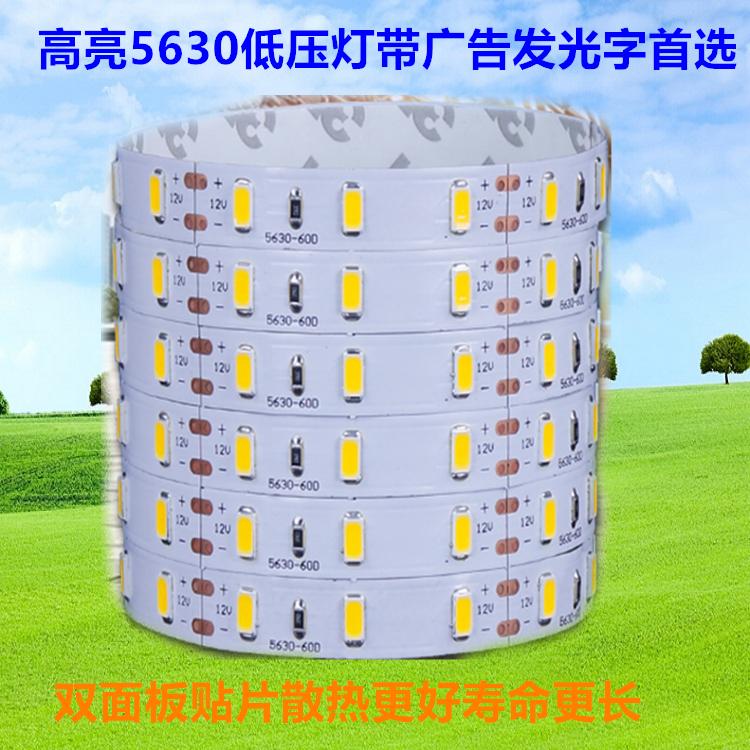 LED灯带5630贴片软灯条60珠裸板 低压12V超亮 背景广告灯箱