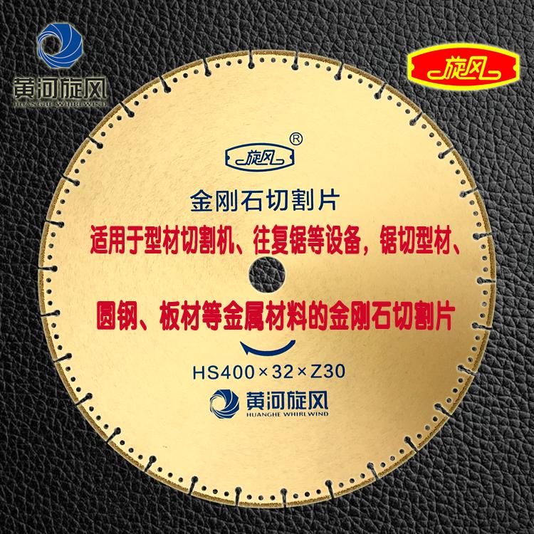 黄河旋风牌金色金刚石切割片400型金属型材板材圆钢锯片厂家直销