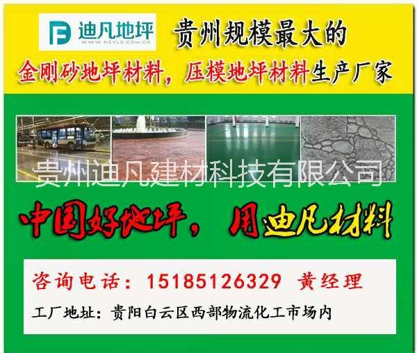 贵州金刚砂|贵州金刚砂地坪|贵阳金刚砂耐磨料|金刚砂材料价格|