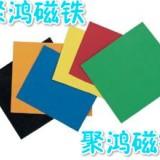 橡胶软磁生产厂家 橡胶磁批发 橡胶磁规格型号