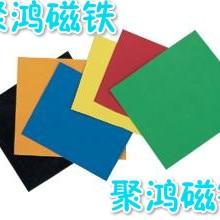 橡胶软磁生产厂家 橡胶磁批发 橡胶磁规格型号批发