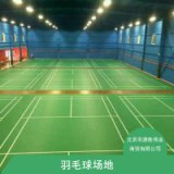 PVC羽毛球地胶 塑胶羽毛球 运动地胶 地胶 羽毛球pvc地板 塑胶地板