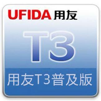用友财务软件T系列 软件耗材供应 用友财务软件T系列 财务耗材供应
