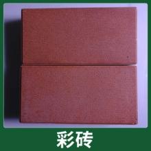 彩砖出售地面砖彩砖方格地面砖花样彩砖水泥制品颜色齐全 防水