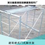 山东泰安建筑梯式门式脚手架价格 建筑工地施工钢制脚手架厂家直销
