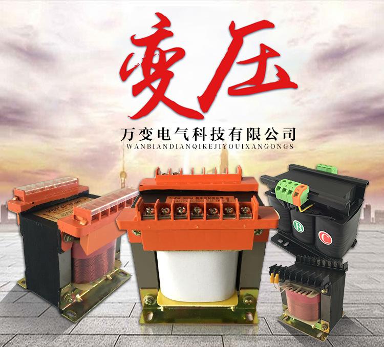 万变BK-100VA 数控机床单相控制 隔离变压器380/220V转12/24/36V