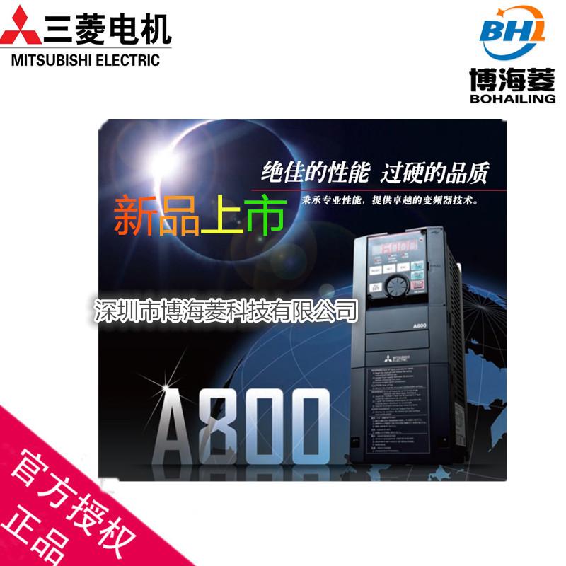 0.75KW三菱变频器A840