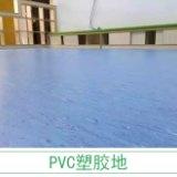地板胶价格 pvc塑胶地板  pvc地板价格 塑胶地板 地板革价格 环保地板