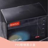 广州永裕胶盒PVC眼镜展示盒加工定制 透明塑料产品销售终端包装盒